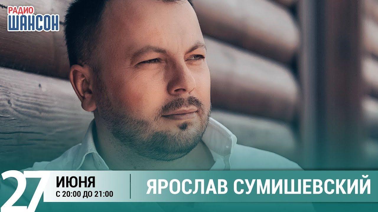 ярослав сумишевский сюрприз на день рождения