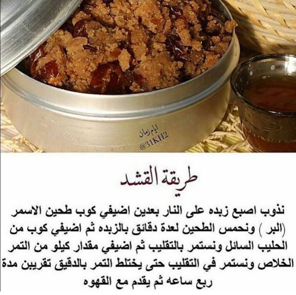 Pin By Ozof On حلو Food Cooking Recipes