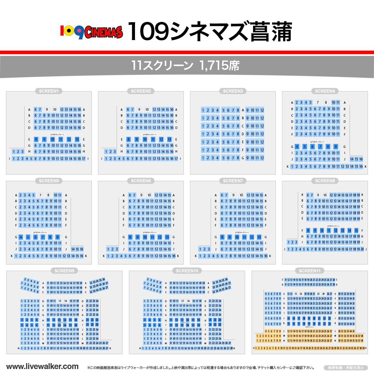 菖蒲 109 シネマズ