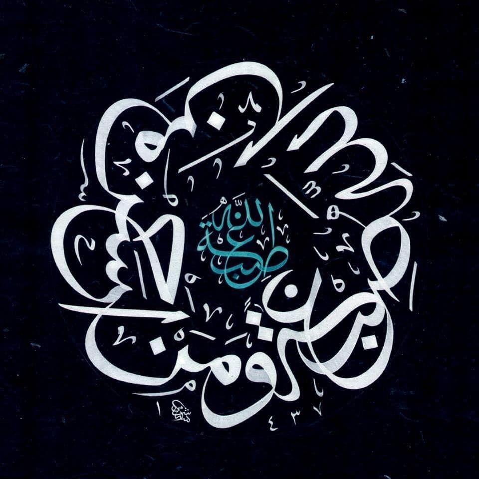 الخطاط مجمد أنس الشامي Tezhip Sanat Hat Sanati