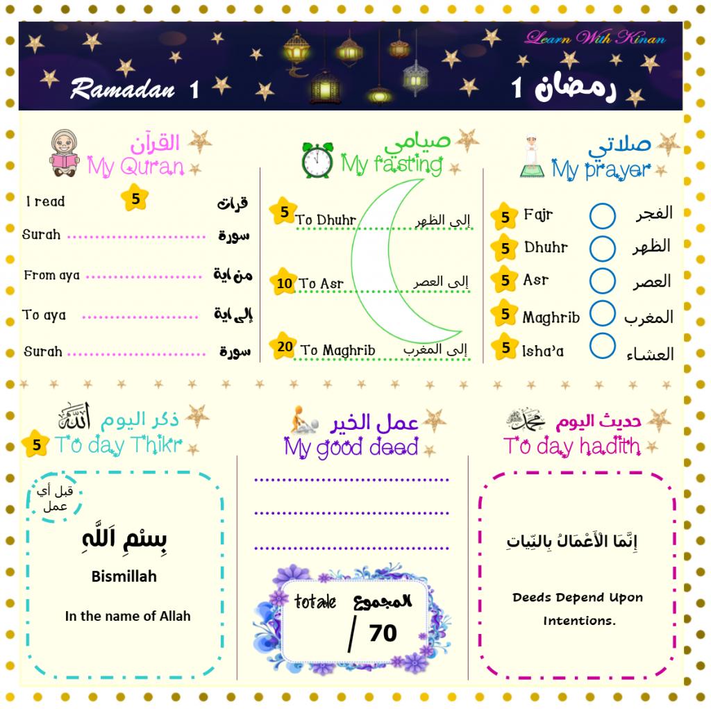 مذكرة رمضان للأطفال مع أنشطة تعليمية جاهزة للطباعة Kids Weekly Planner Ramadan Positive Notes