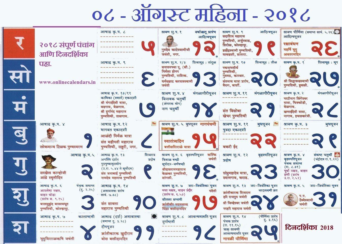 Next Year Calendar Kalnirnay Di 2020