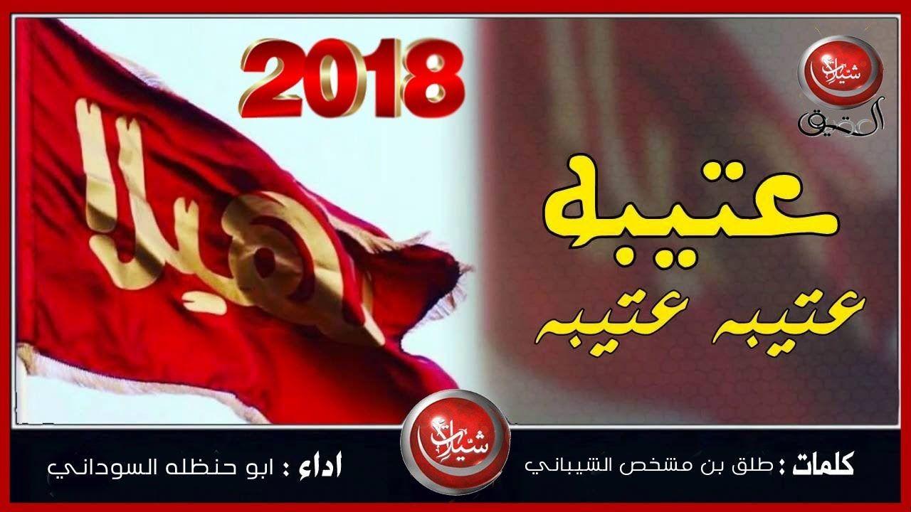 ابوحنظله شيلات حماسيه اقلاعيه عتيبه الهيلا 2018 Attributes Link