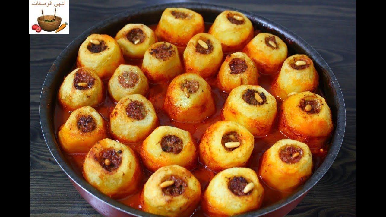صينية البطاطس المحشية باللحمة المفرومة من اطيب الوصفات Food Breakfast Fruit