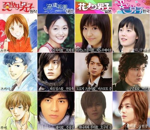 Boys Over Flowers-4 Versions.