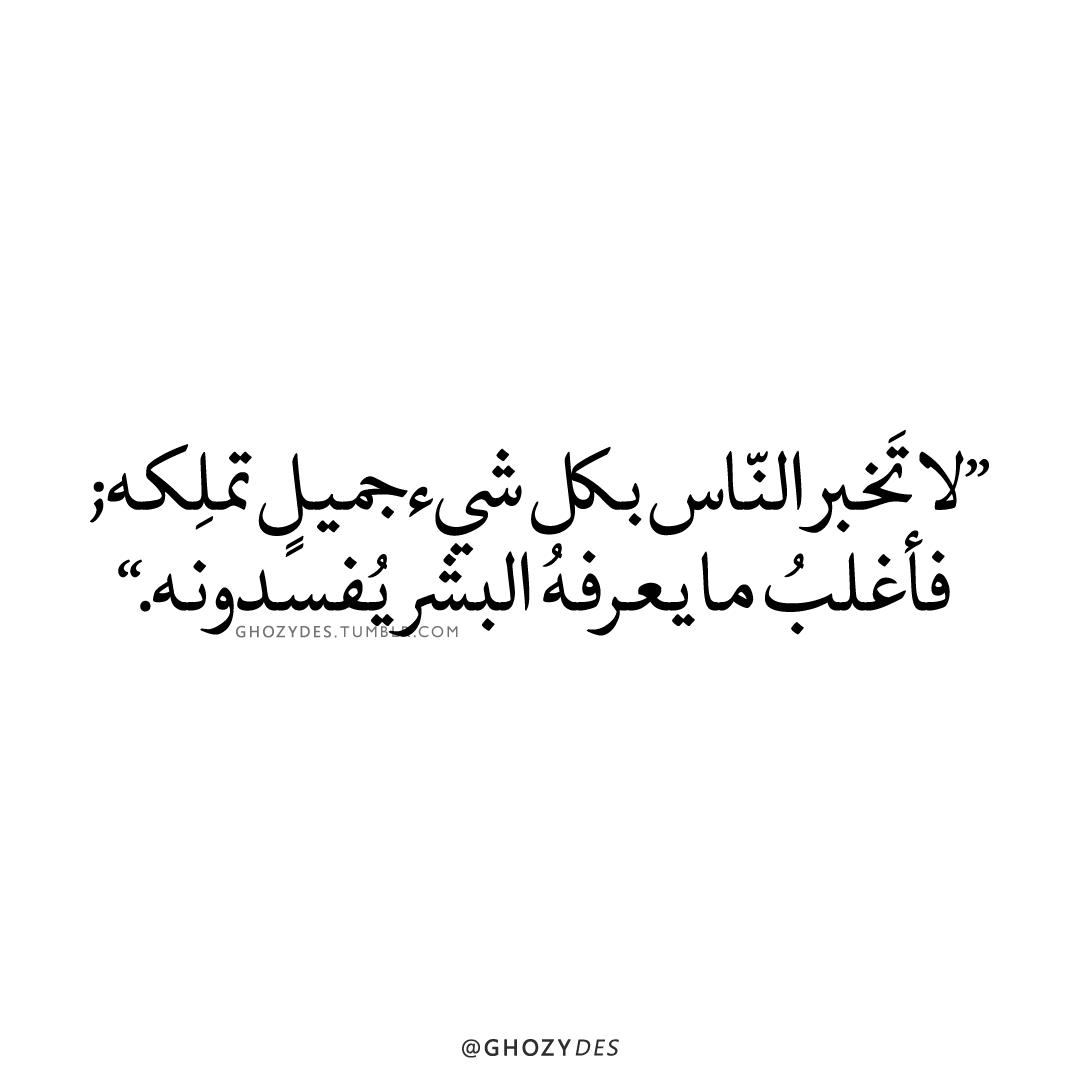 لا تخبر الناس بكل شيء جميل تملكه فاغلب ما يعرفه البشر يفسدونه Ghozydes Quotes Photo Quotes Arabic Quotes