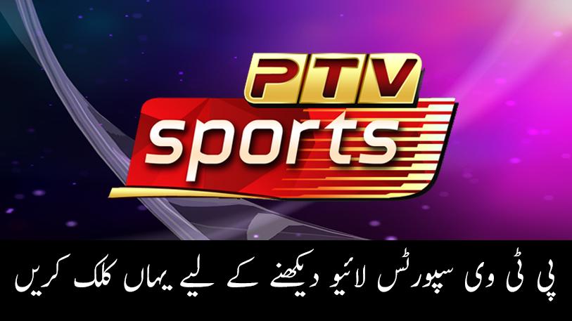 SkpTv Ptv Sports Live in 2020 Sporting live, Watch live