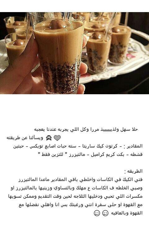 وصفات حلا Arabic Sweets Recipes Coffee Drink Recipes Ramadan Recipes