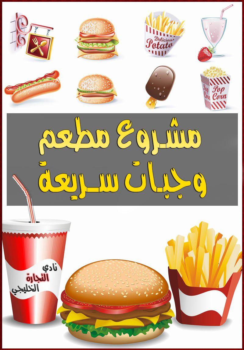 مطعم وجبات سريعة مشروع مربح جدا كافة التفاصيل تجدها هنا Hot Dog Buns Food Fast Food