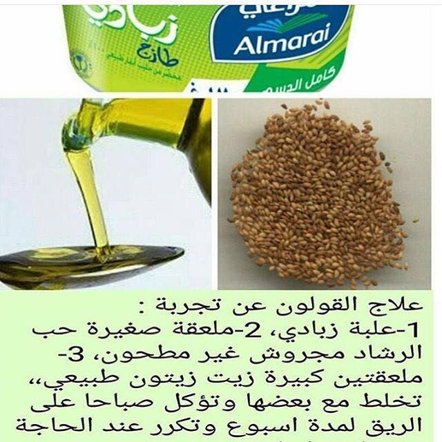 Pin By Bendjenahi Mali On معلومات Health And Nutrition Health Diet Natural Medicine