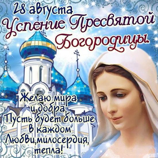 s-prazdnikom-uspeniya-bogorodici-pozdravleniya-otkritki