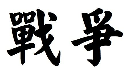 Traditional Chinese Symbol For War Download Free Chinese Tattoo