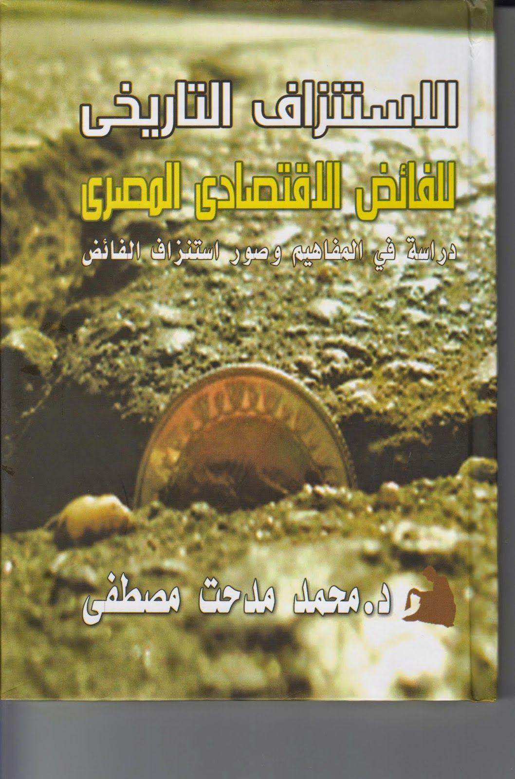 المصري أفندي الاستنزاف التاريخي للفائض الاقتصادي المصري Egypt Reading Poster