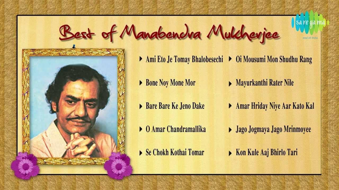 Best of Manabendra Mukherjee   Ami Eto Je Tomay Bhalobesechi