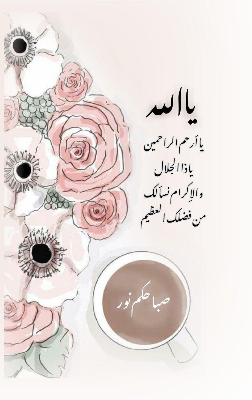 يا الله ياأرحم الراحمين ياذا الجلال والإكرام نسألك من فضلك العظيم صباحكم نور Morning Wish Arabic Love Quotes Good Morning