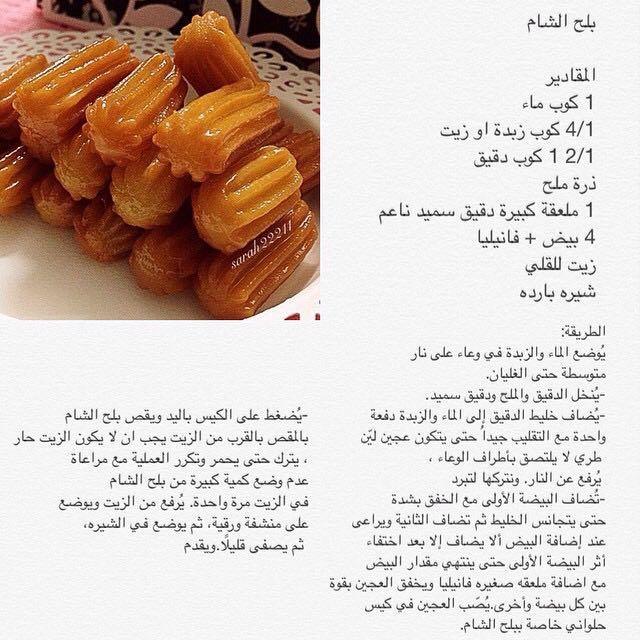اصابع زيبنب بلح لشام كرابيج حلب Food Food Receipes Food Recipies
