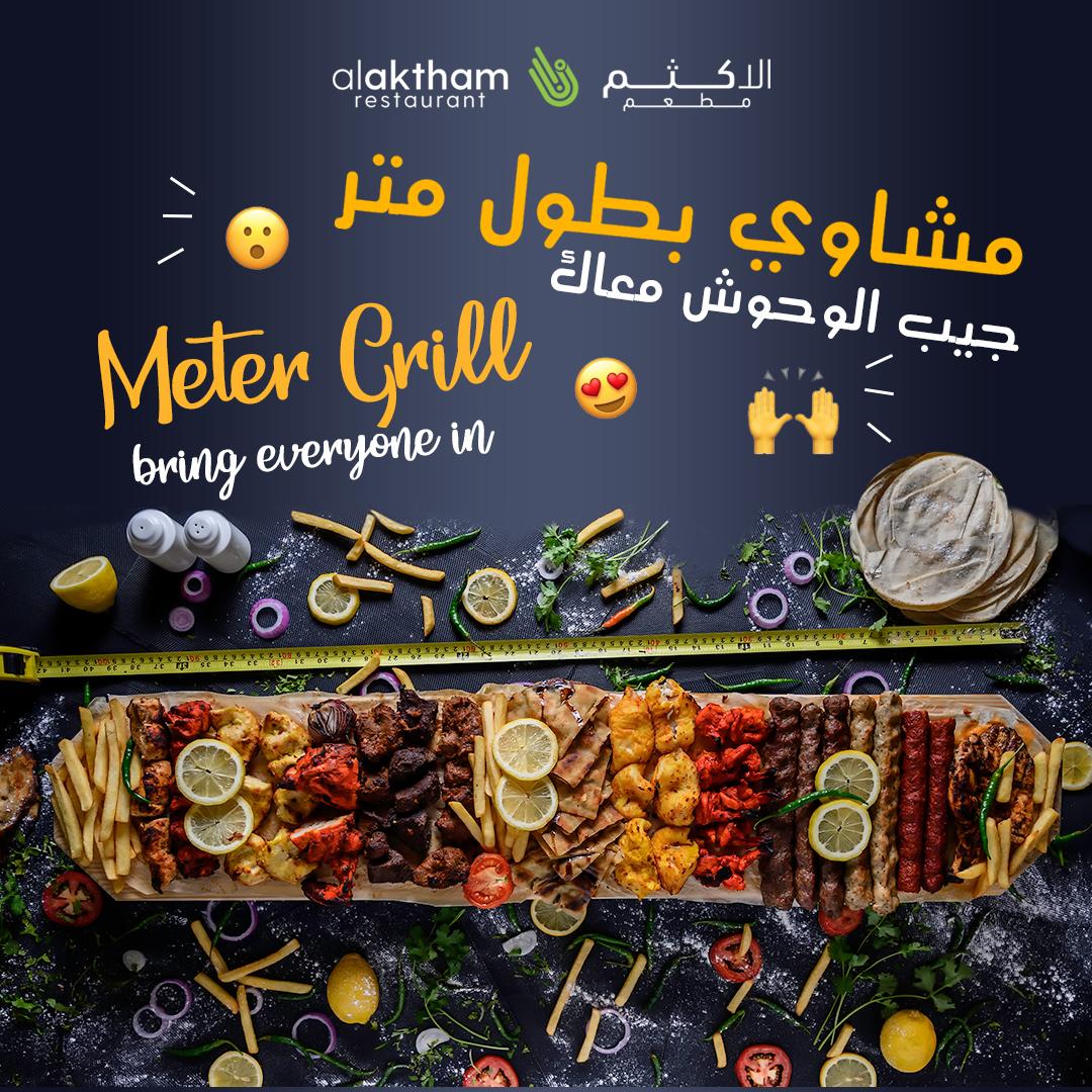 Pin On Al Aktham Restaurant