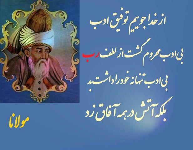 جناب مولوی Persian Poetry Rumi Quotes Beautiful Quotes