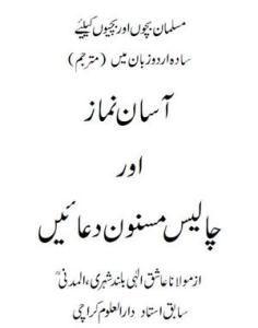Masnoon Duain Urdu Pdf