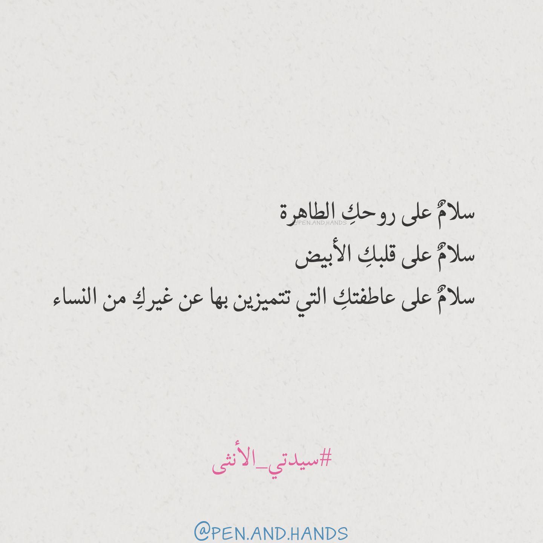 سلام على روحك الطاهرة سلام على قلبك الأبيض سلام على عاطفتك التي تتميزين بها عن غيرك من النساء سيدتي الأنثى Calligraphy Arabic Calligraphy Arabic