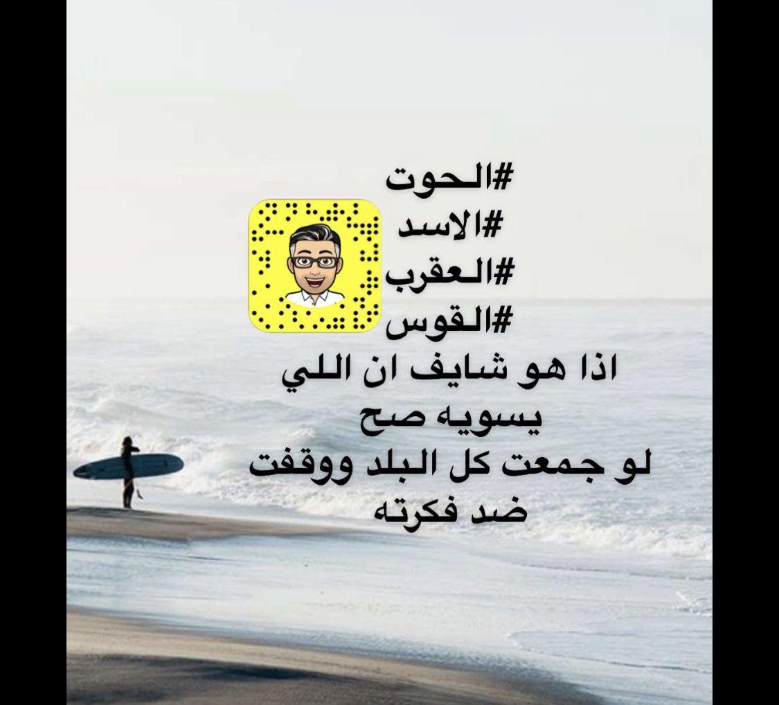 Pin By Alanoud On برج الحوت Magic Words Snapchat Screenshot Horoscope