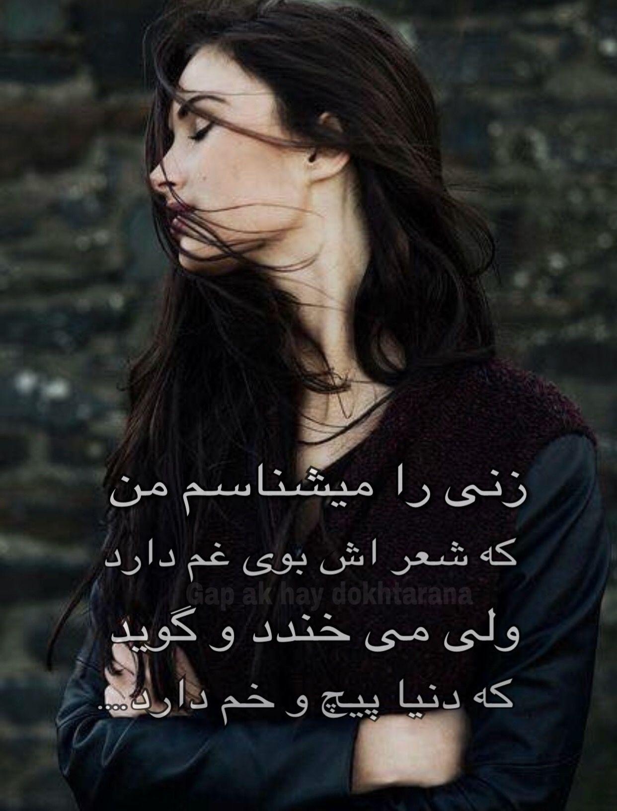 Afghan Dari Farsi Quotes