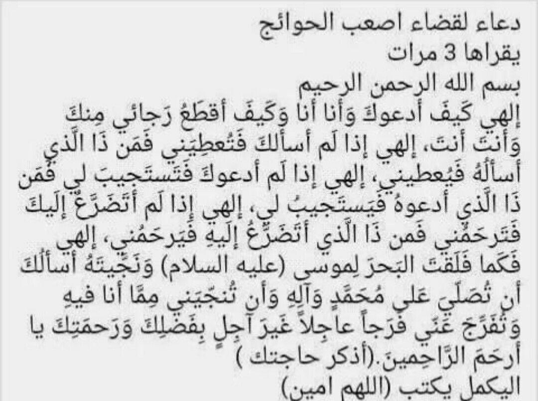 Pin By Moataz Aidaros On Duaa Islamic Phrases Islamic Quotes Quran Quotes