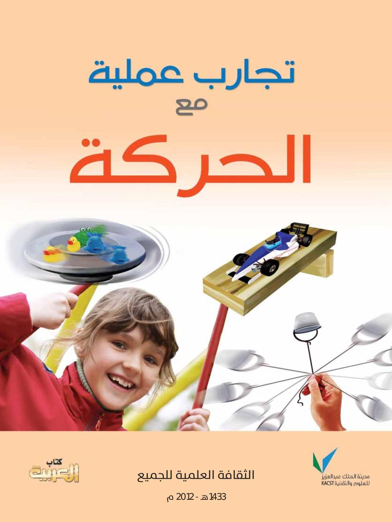 تجارب علمية مع الحركة Free Download Borrow And Streaming Internet Archive Internet Archive Arabic Books Arabic Kids