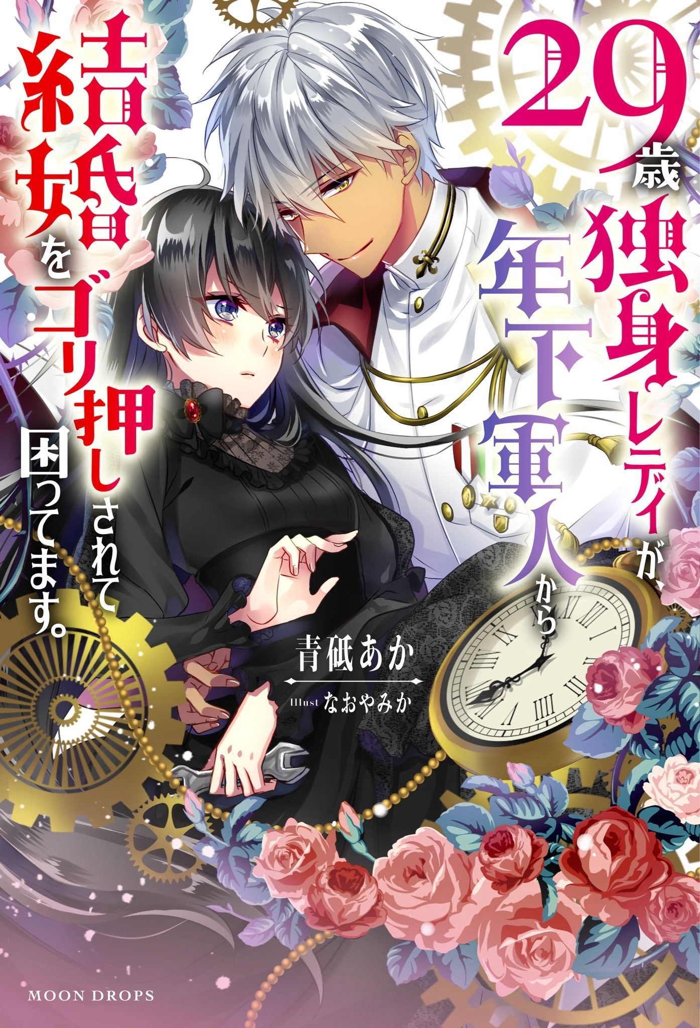 Pin on manga covers