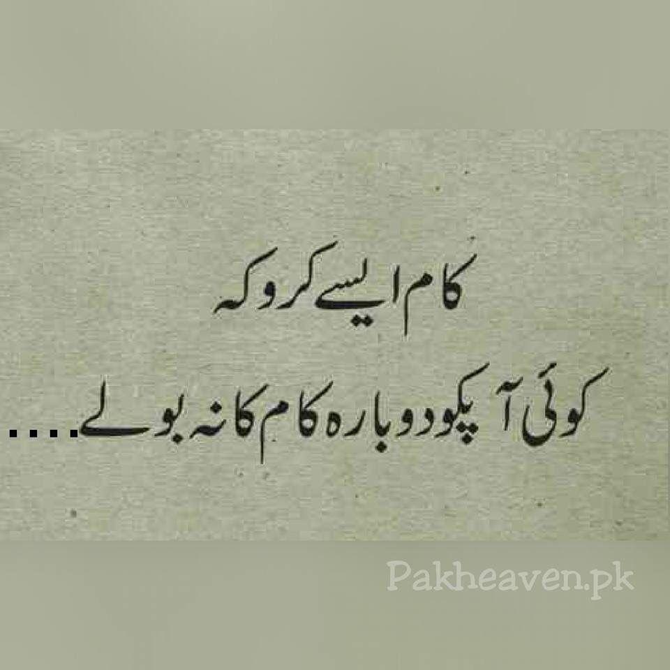 Hahahahahahha Befikr Rahn Aisy Hi Kaam Krty Hn Hm Funny Quotes In Urdu Funny Attitude Quotes Sunday Quotes Funny