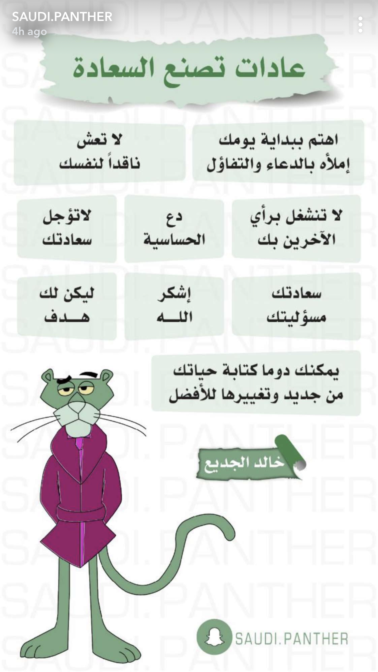 Pin By Mohaned Dk On تطوير الذات In 2020 Life Skills Activities Life Habits Life Motivation