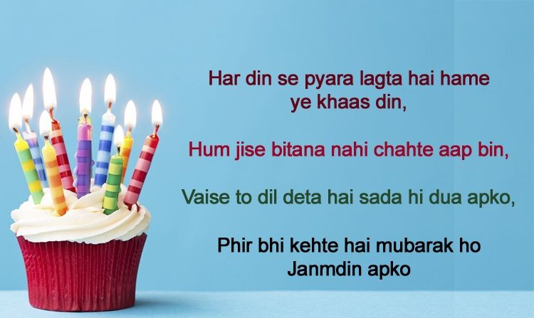 Funny Birthday Shayari for Friend