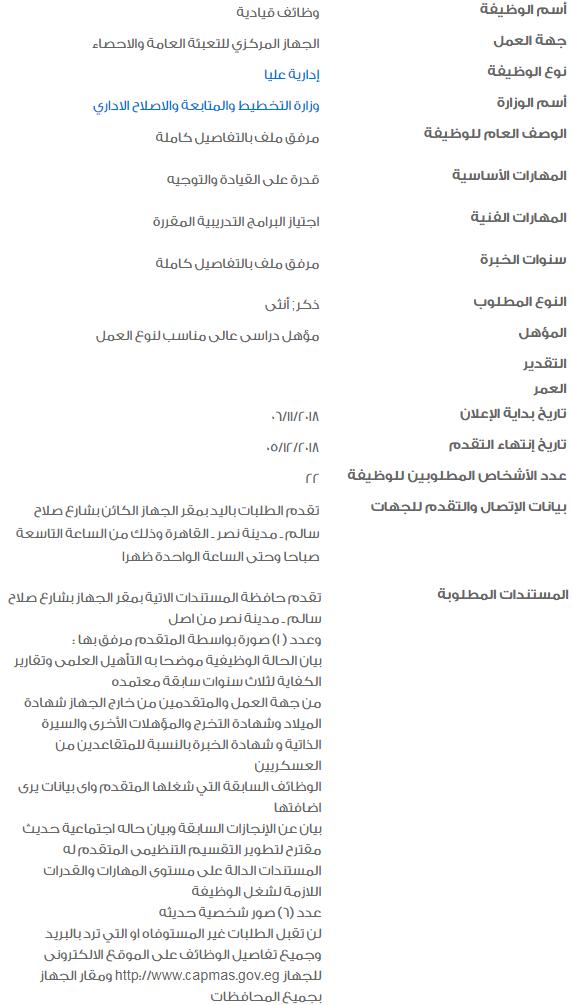 وظائف خالية في الحكومة المصرية لشهر ديسمبر 2018 Wic