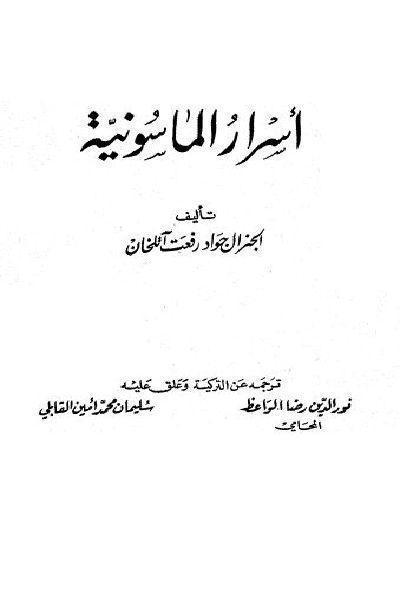 كتاب الماسونية pdf