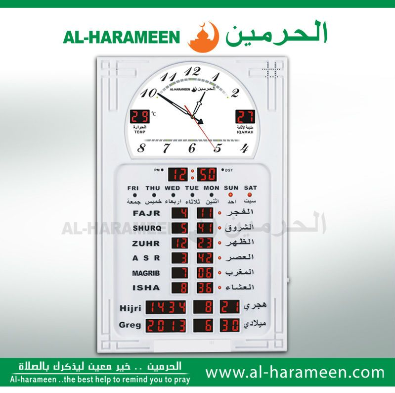 Mosque clock ha-5120 with dual time Specifications 1  1150cities