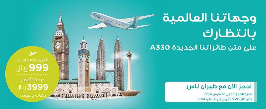 وجهاتنا العالمية بانتظارك على متن طائراتنا الجديدة A330 من جدة إلى لندن مانشستر كوالالمبور الدارالبيضاء جاكرتا كراتشي لاهور Turbine Jeddah Vio