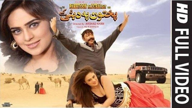 Pashto Shahid Khan Wife