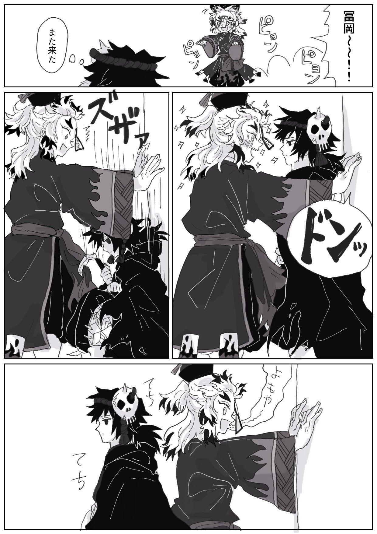 めょむ On Twitter 煉義 ハッピーハロウィン 狂気 キョンシーのポーズって壁ドンしやすそうだよねっていうだけの漫画です Anime Demon Slayer Anime Cute Bat