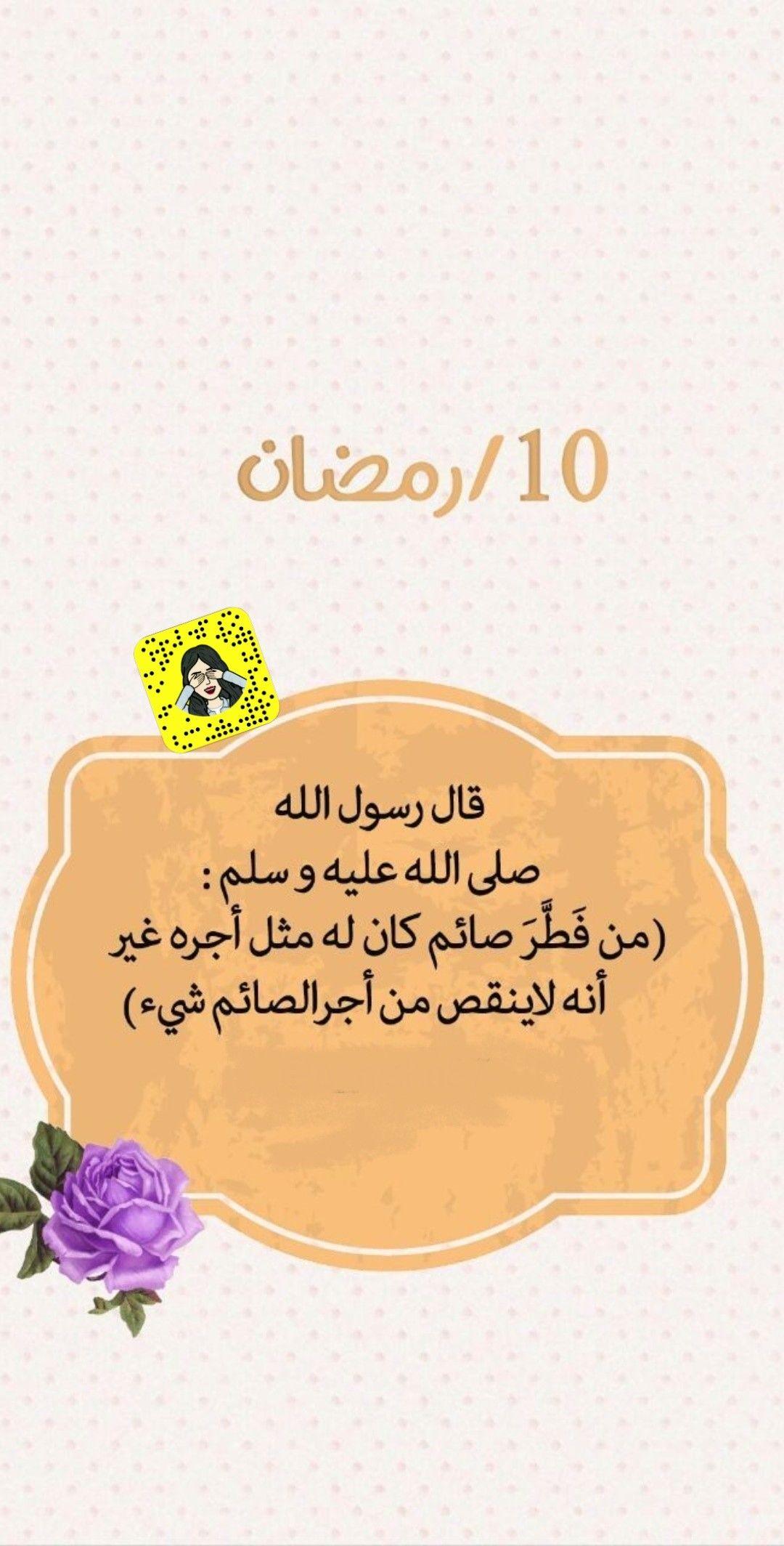 Pin By Ganate M On تغريدات دينية أيات قرآنية Ramadan Day Love You Boyfriend Ramadan
