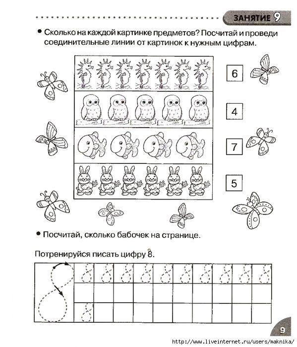89074010 P0010 Jpg 599 699 Piks Matematika Obuchenie Malyshej Propisi