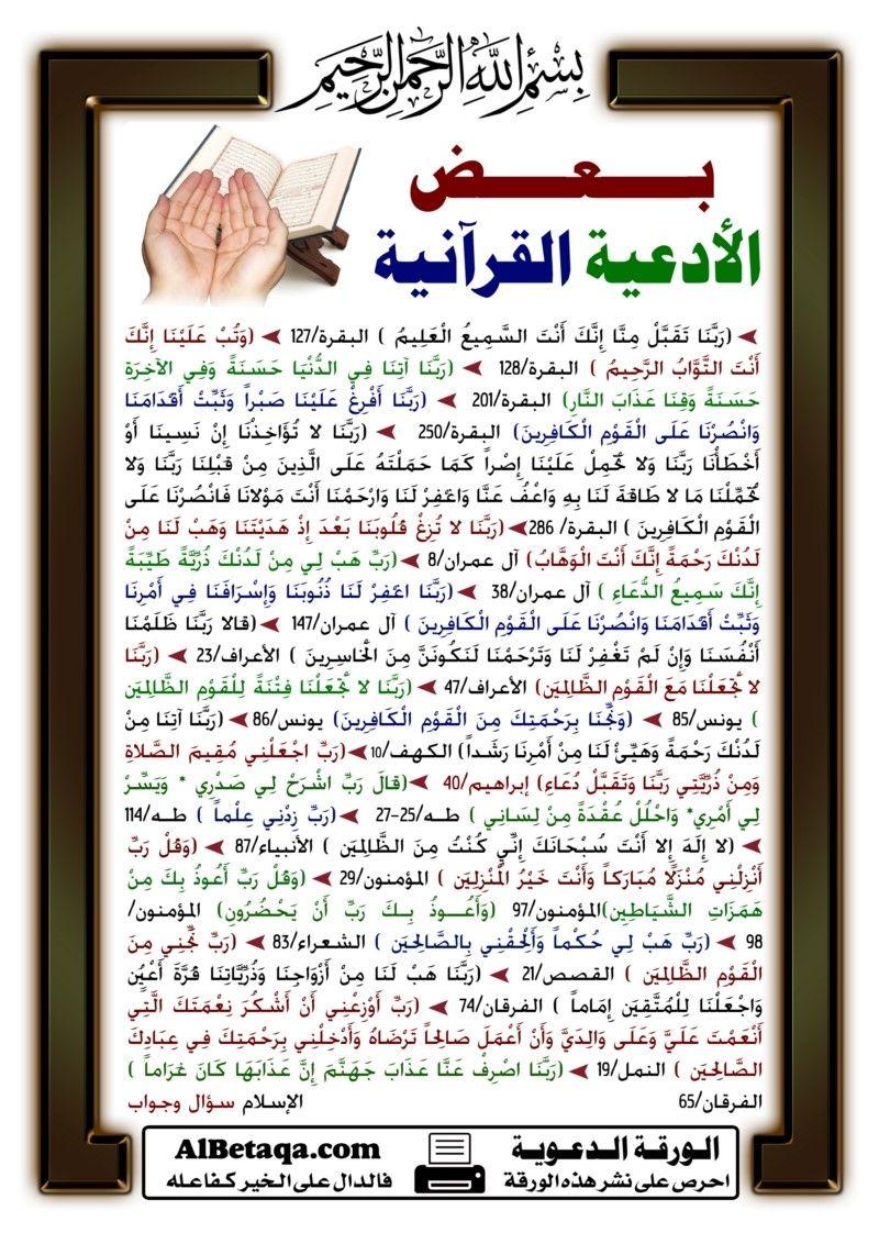 بعض الادعية القرآنية دعاء Bullet Journal Prayers Journal