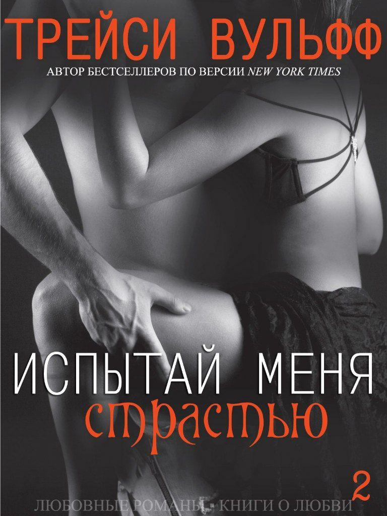 Эротические романы в формате epub скачать