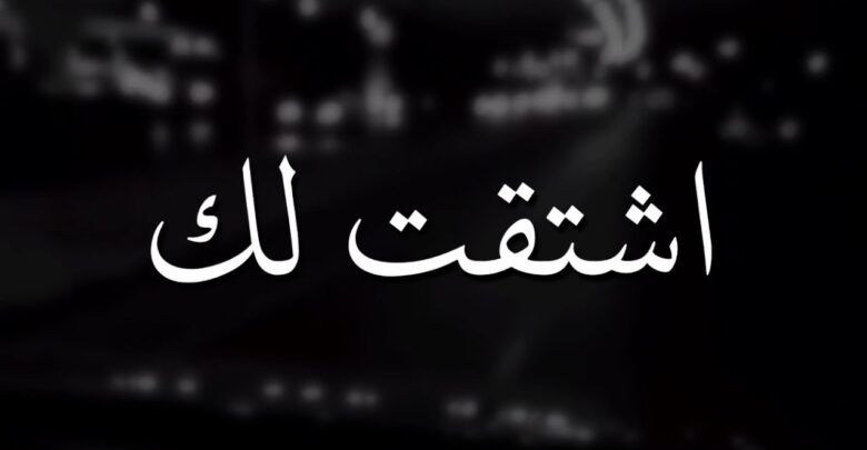 10 مسجات شوق قصيرة للحبيب الغالي على قلبي Arabic Calligraphy Calligraphy