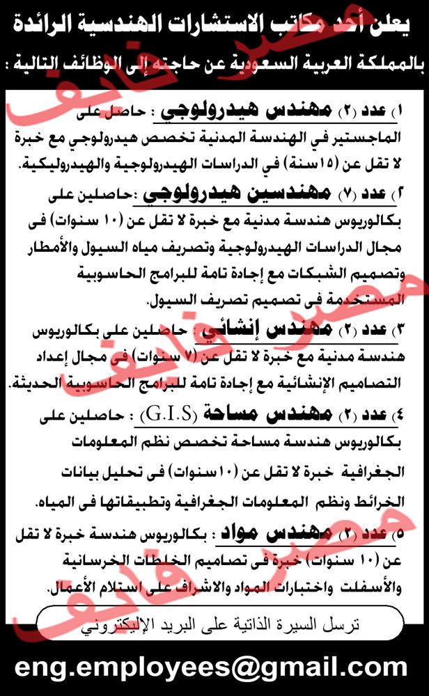 وظائف خالية بالمملكة العربية السعودية بمرتبات مجزية Math Math Equations