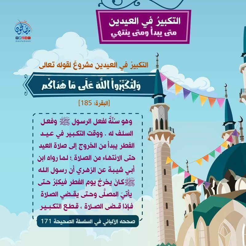 Pin By نشر الخير On أحاديث سيدنا محمد صلى الله عليه وسلم Movie Posters Monopoly Deal Islam