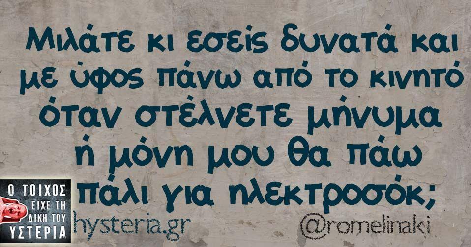 Milate Ki Eseis Dynata Dark Jokes Funny Greek Humor