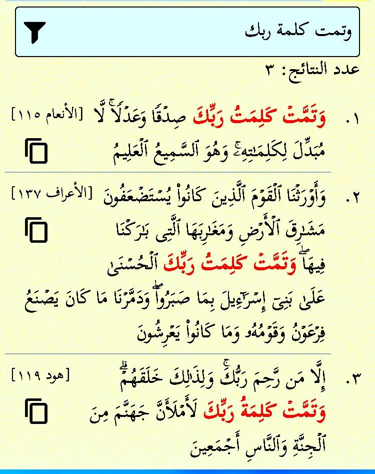 وتمت كلمت كلمة ربك ثلاث مرات في القرآن في هود ١١٩ قبضت تاء كلمة كلمت ربك ست مرات ثلاث مرات مع تمت وثلاث مع حقت بتاء مبسوطة مرتان Math Quran