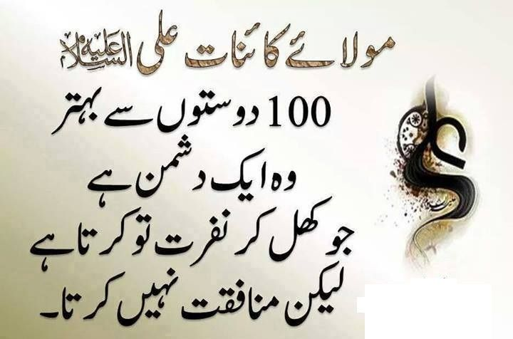 100 Maxims of Maula Ali (as) and Imam Ali Raza (as)