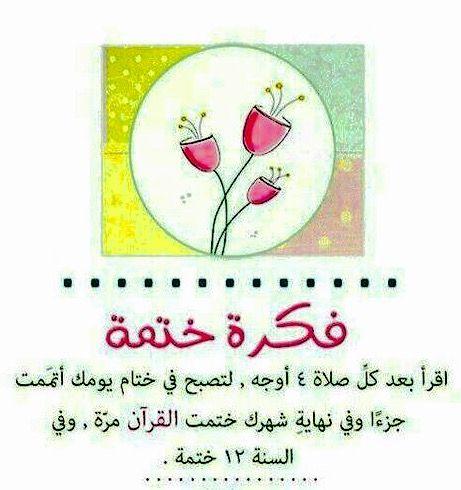 Desertrose فكرة ختمة للقرآن الكريم Ramadan Kareem Ramadan Islam