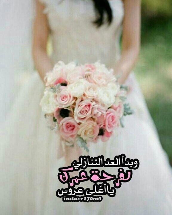 Pin By Sparkles247 On Shaima Wedding Arab Wedding Wedding Images Wedding Bride
